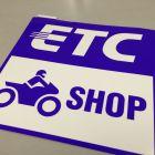 二輪車ETCセットアップ店となりました!