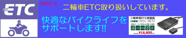 ETC取り扱い。