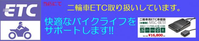 ETC取り扱い。